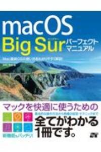 macOS Big Sur パーフェクトマニュアル