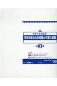 『くらべてみよう!学校のまわりの外国から来た植物(全3巻)』亀田龍吉