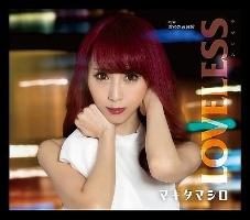 マキタマシロ『LOVELESS』