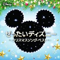 ぜったいディズニー ~クリスマスソング・ベスト~