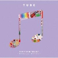 "TUBE『35年で35曲 ""愛と友"" ~僕のMelody 君のために~』"