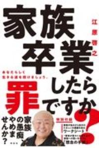 メッセージ 江原 啓之 スピリチュアル