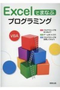 実教出版『Excelでまなぶプログラミング』