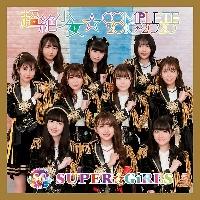 SUPER☆GiRLS『超絶少女☆COMPLETE 2010~2020』