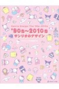 グラフィック社編集部『'90s~2010s サンリオのデザイン』