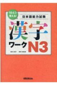 辻和子『1日6コ覚える!日本語能力検定試験漢字ワークN3』