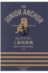 ジュニア・アンカー 中学 英和辞典 第7版 中学生向辞典