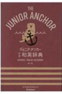 ジュニア・アンカー 中学 和英辞典 第7版 中学生向辞典