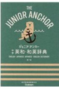 ジュニア・アンカー 中学 英和・和英辞典 第7版 中学生向辞典
