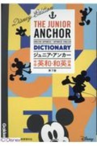 ジュニア・アンカー 中学 英和・和英辞典 第7版 ディズニーエディション オールカラー 無料アプリつき 英検対応 中学生向辞典