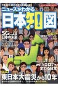『ニュースがわかる日本知図 巻頭特集:東日本大震災から10年 あの日から復興の10年と、 なるほど地図帳日本 2021』昭文社地図編集部