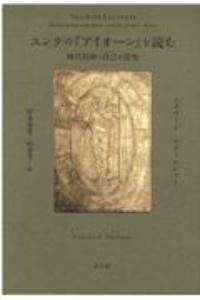 ユングの『アイオーン』を読む 時代精神(セルフ)と自己の探究