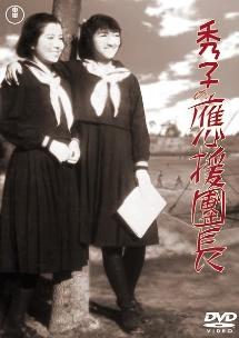 沢村貞子『秀子の應援團長』