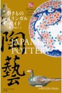 澤田美恵子『やきものバイリンガルガイド Bilingual Guide to Japan』