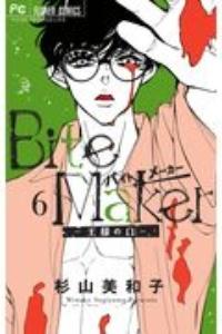 Bite Maker-王様のΩ-6