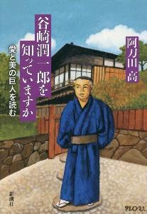 『谷崎潤一郎を知っていますか 愛と美の巨人を読む』阿刀田高