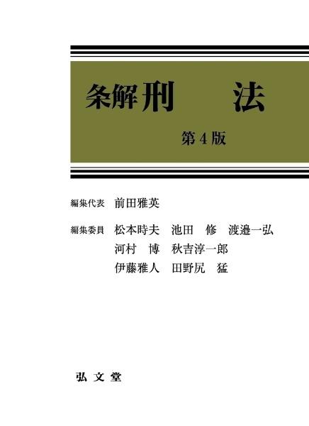 前田雅英『条解刑法』