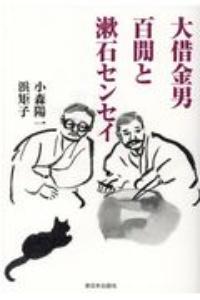 浜矩子『大借金男・百間と漱石センセイ』