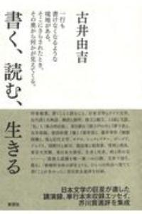 古井由吉『書く、読む、生きる』