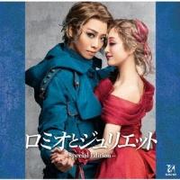 宝塚歌劇団『ロミオとジュリエット -Special Edition-』