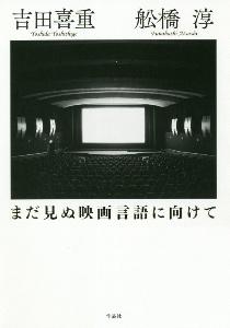 『まだ見ぬ映画言語に向けて』吉田喜重
