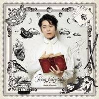 古川慎『from fairytale』