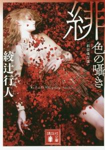 綾辻行人『緋色の囁き 〈新装改訂版〉』