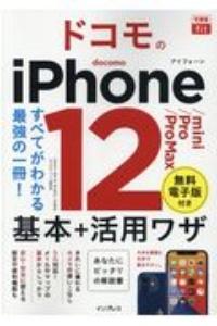 ドコモのiPhone 12/mini/Pro/Pro Max 基本+活用ワザ