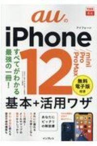 auのiPhone 12/mini/Pro/Pro Max 基本+活用ワザ