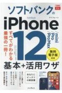 ソフトバンクのiPhone 12/mini/Pro/Pro Max 基本+活用ワザ