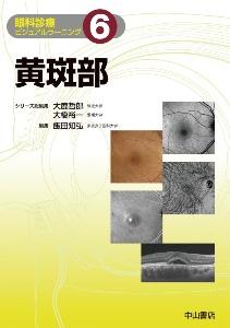 大鹿哲郎『黄斑部 眼科診療ビジュアルラーニング6』