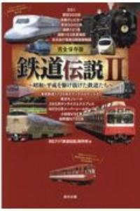 鉄道伝説<完全保存版>