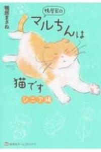 鴨居まさね『鴨居家のマルちんは猫です シニア編』