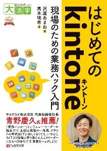 高木咲希『はじめてのkintone~現場のための業務ハック入門 目にやさしい大活字<OD板>』