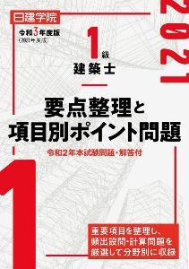 『1級建築士 要点整理と項目別ポイント問題 令和3年度版』日建学院教材研究会