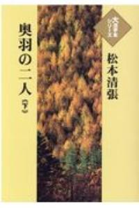 『奥羽の二人』松本清張