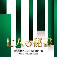 テレビ朝日系木曜ドラマ 七人の秘書 オリジナル・サウンドトラック