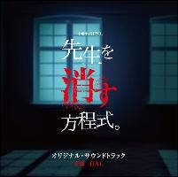 テレビ朝日系土曜ナイトドラマ 先生を消す方程式。 オリジナル・サウンドトラック