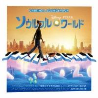 ソウルフル・ワールド OST