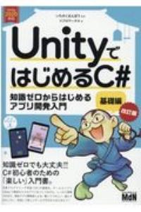 いたのくまんぼう『UnityではじめるC#基礎編 知識ゼロからはじめるアプリ開発入門 Unity20』