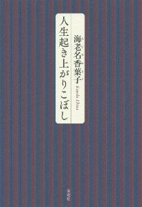 海老名香葉子『人生起き上がりこぼし』