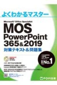 『MOS PowerPoint 356&2019 対策テキスト&問題集』富士通エフ・オー・エム
