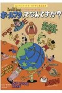 島本和彦『バスケ英語で世界に飛び出せ!!絵とバスケットボールで学ぶ英語読本』