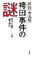 袴田事件の謎 取調べ録音テープが語る事実