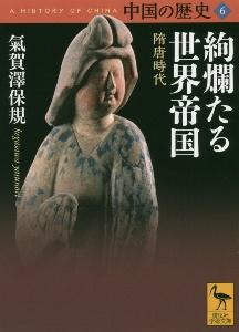 中国の歴史 絢爛たる世界帝国 隋唐時代