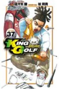 佐々木健『KING GOLF』