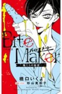 杉山美和子『Bite Maker 俺たちの秘密 ノベルズ』