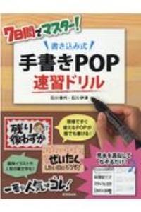 石川香代『7日間でマスター!書き込み式 手書きPOP速習ドリル』