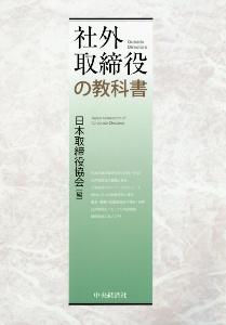 社外取締役の教科書