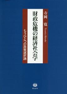 寺岡寛『財政危機の経済社会学 もうひとつの政策選択論』